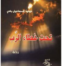 صدور رواية «تحت غطاء الرب» للكاتبة نهاية إسماعيل بادي