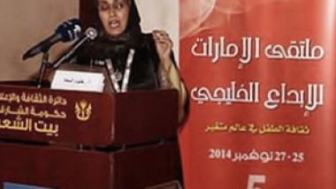 قطيعة ثقافية إماراتية لقطر واستبعادها من ملتقى الإبداع الخليجي