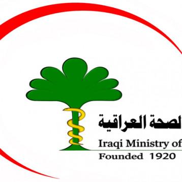 الصحة: الإصابة بمرض الإيدز في العراق حالياً لا تتجاوز نسبة (0.01)