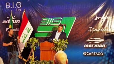 افتتاح الوكالة التجارية البرازيلية (B.I.G لبنان)  في النجف