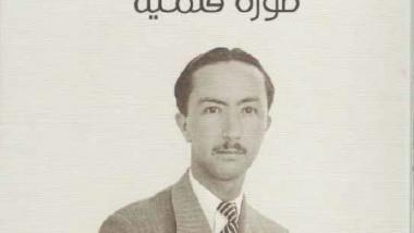 الأمير عبدالإله.. صورة قلمية