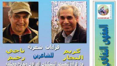 الشاعران كريم النجار وناجي رحيم ضيفا  المقهى الثقافي العراقي في لندن