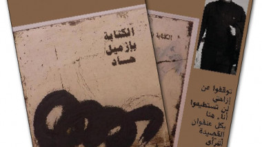 الشاعر نعمة حسن علوان يكتب بإزميل حاد