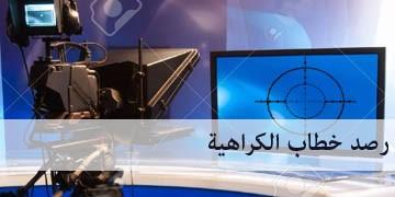 بيت الإعلام العراقي يرصد خطاب الكراهية في الإعلام