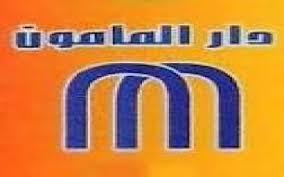 «ماذا تعرف عن دار المأمون في وزارة الثقافة ..»