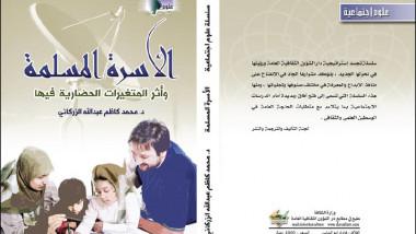 صدور كتاب (الأسرة المسلمة.. وأثر التغيير الحضاري فيها)