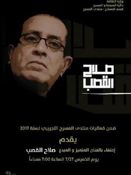 صلاح القصب عرّاب مسرح الصورة في العراق
