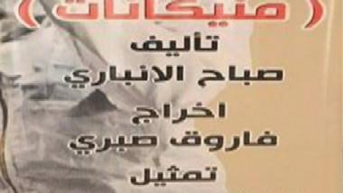 عرض مسرحية منيكانات للمخرج فاروق صبري