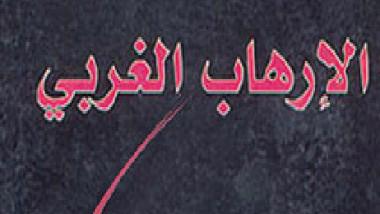 غارودي.. مسؤولية الغرب وإسرائيل عن انتشار الإرهاب