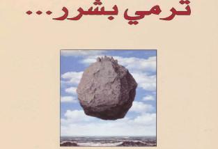 رواية عبده خال (ترمي بشرر) ..