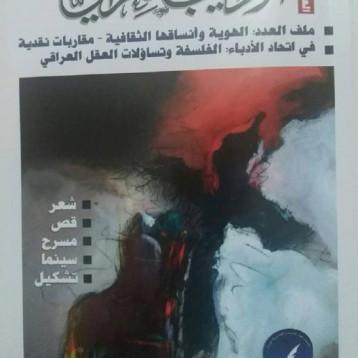 «الأديب العراقي» تصدر وبين طياتها كنوز المعرفة .. حوارات ودراسات