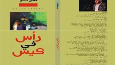 الشاعر صلاح حسن يرسم صوراً للوطن عبر القصيدة