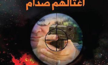 بعثيون من العراق اغتالهم صدام