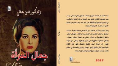 قراءة في كتاب(جمال المرأة)
