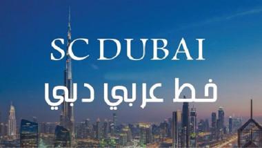 مذكرة تفاهم لاعتماد «خط دبي» ضمن باقة الخطوط الرئيسة على هواتف «هواوي»