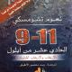 11 أيلول الإرهاب والإرهاب المضاد لـ»نعوم تشومسكي»