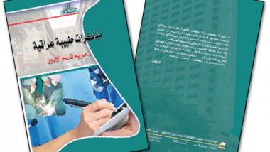 «مذكرات طبيبة عراقية»