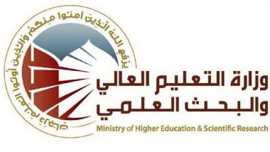 الإعلان عن ضوابط قبول الطلبة في التعليم الحكومي الخاص الصباحي