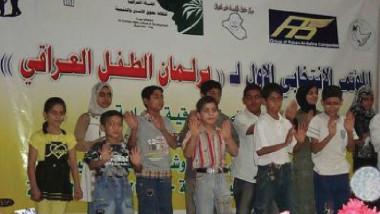 برلمان الطفل العراقي يطالب  مجلس النوّاب بالدعم والرعاية