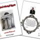 (سيرة ليست لهولاكو) إصدار جديد للدكتور أحمد جار الله