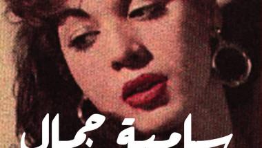 """صدور كتاب """"سامية جمال الفراشة"""" للكاتبة ناهد صلاح"""