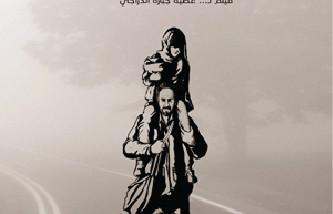 """""""طريق مريم"""" في مهرجان مونتريال السينمائي العالمي"""