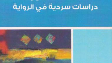الناقد محمد رشيد السعيدي رؤية نقدية جديدة للرواية والراوي