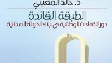 « الطبقة القائدة « للأكاديمي العراقي خالد المعيني