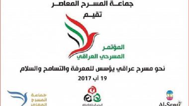 مؤتمر بحثي نحو مسرح عراقي يؤسس للمعرفة والتسامح والسلام