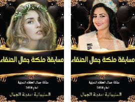 مسابقة ملكة جمال العنقاء تنطلق في السليمانية الأسبوع المقبل