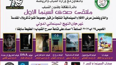 ملتقى صدى السينما الأول.. أحلام شبابية لارتقاء السينما العراقية