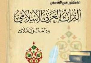 التراث العربي الإسلامي.. دراسات وتأمُّلات كتاب جديد للدكتور علي القاسمي