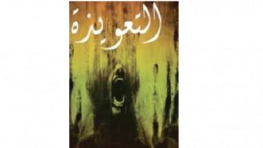 """""""التعويذة"""" آخر إصدار للدكتور محمود الهادي"""