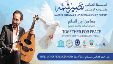 نصير شمة يحيي يوم السلام العالمي بحفل موسيقي كبير يوم غدٍ الخميس