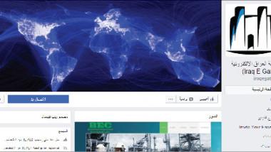 «بوابة العراق الإلكترونية» تؤكد استكمالها لجميع القوانين والتعليمات المرعية