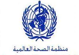 العراق يشارك في المؤتمر الإقليمي لمنظمة الصحة العالمية