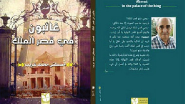 صدور المجموعة القصصية الجديدة للشاعر والكاتب مصطفى محمد غريب «غائبون في قصر الملك»