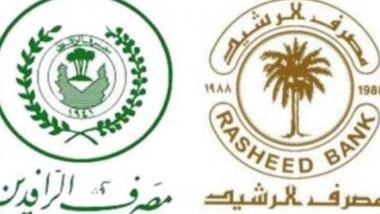 صندوق النقد الدولي يطالب بخصخصة مصرفي الرافدين والرشيد