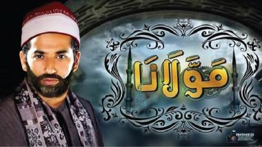 الفيلم المثير للجدل مولانا ضمن عروض نادي السينما والناس