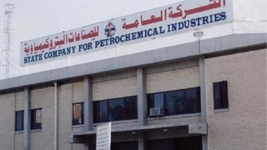 «البتروكيمياوية» تعلن عن إنتاجها من الأغطية ذات المواصفات العالمية