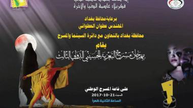 انطلاق مهرجان مسرح التعزية (الحسيني) الدولي بمشاركة عربية الأسبوع المقبل
