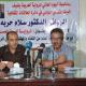بمناسبة اليوم العالمي للرواية العربية «سلام حربة» في ضيافة «البابلي»