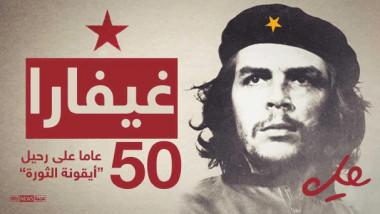 خمسون عاماً وما زال جيفارا أيقونة الثورات