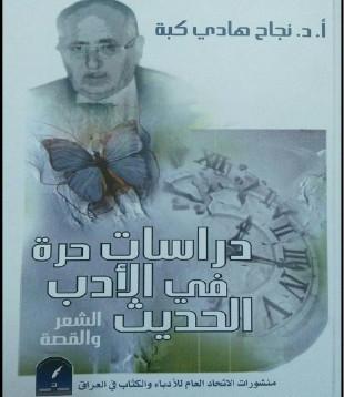 دراسات حرة في الأدب الحديث.. الشعر والقصة كتاب جديد للدكتور نجاح كبة
