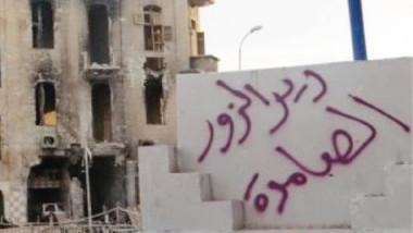 لماذا سيُعيد الصراع ضد «داعش» تشكيل الروابط والشبكات القديمة في دير الزور؟