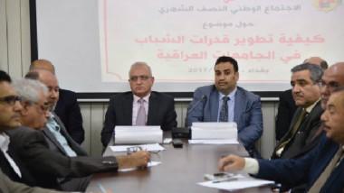 يناقش تطوير قدرات الشباب في الجامعات العراقية