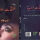 رواية خفقات دامعة للكاتبة رباب فؤاد