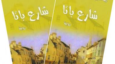 شارع باتا.. رواية جديد للروائي زيد الشهيد
