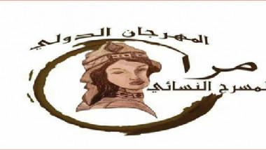 مشاركة عراقية وعربية في مهرجان مرا للمسرح النسائي الدولي الثالث دورة المونودراما