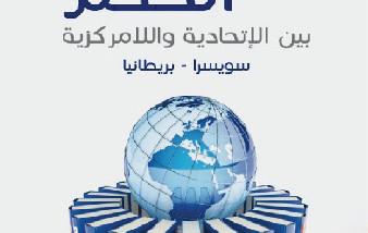 أنظمة الحكم الاتحادي واللامركزي في كتاب جديد لـ(فهمي محمود شكري)